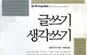 [북리뷰] 글쓰기는 진정 어려운 일