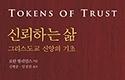 [북리뷰] 믿음은 누구를 신뢰할 것인가에 대한 앎