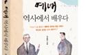 """[신간]  """"역사를 통해 배우는 진솔한 예배"""""""