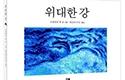 [북리뷰] 강의 부름에 응하라