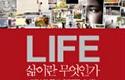 [서평] 삶이란 무엇인가?