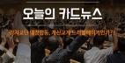 장자교단 예장합동, 개신교계 트러블메이커인가?!