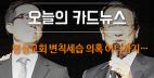 [카드뉴스] 명성교회 세습 의혹 어디까지…