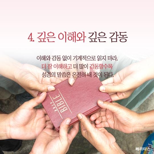 bible_04