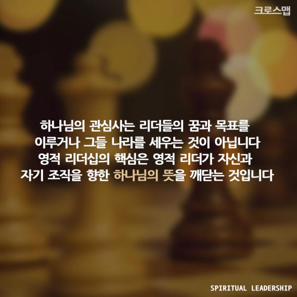 leader_08