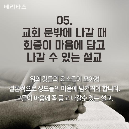 sermon_06