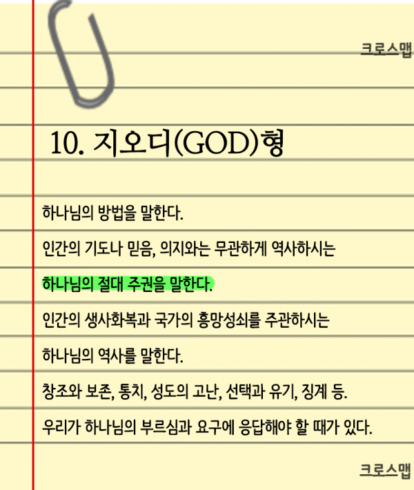 god_11