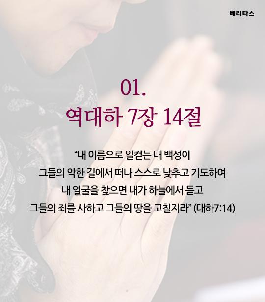 prayer_02