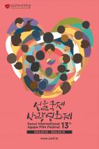 SIAFF 포스터