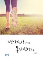 jobonghee