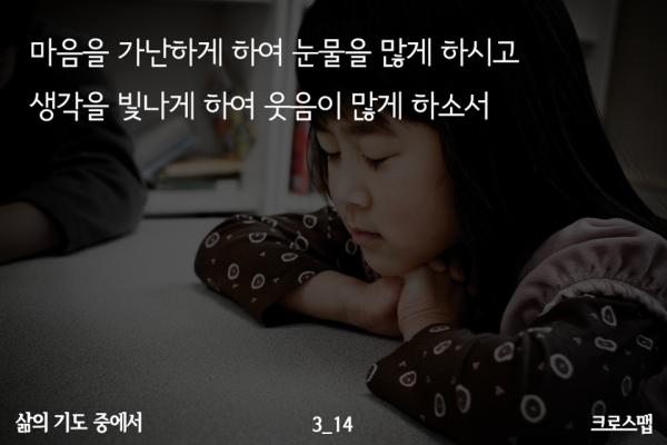 pray_04