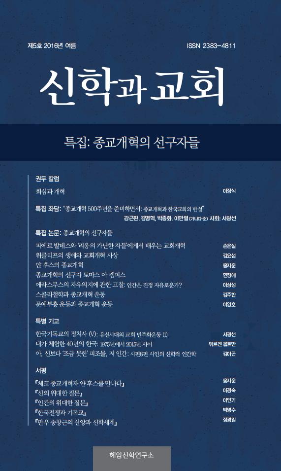 신학과교회 5호