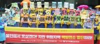 127차 탈핵캠페인