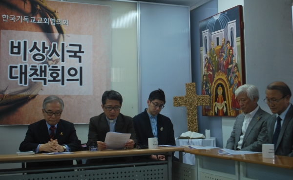 NCCK 비상시국대책회의