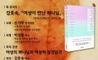 기독인문학연구원 북콘서트