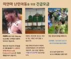 미얀마 난민구호