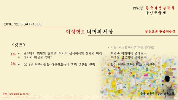 여성신학회 송년학술제