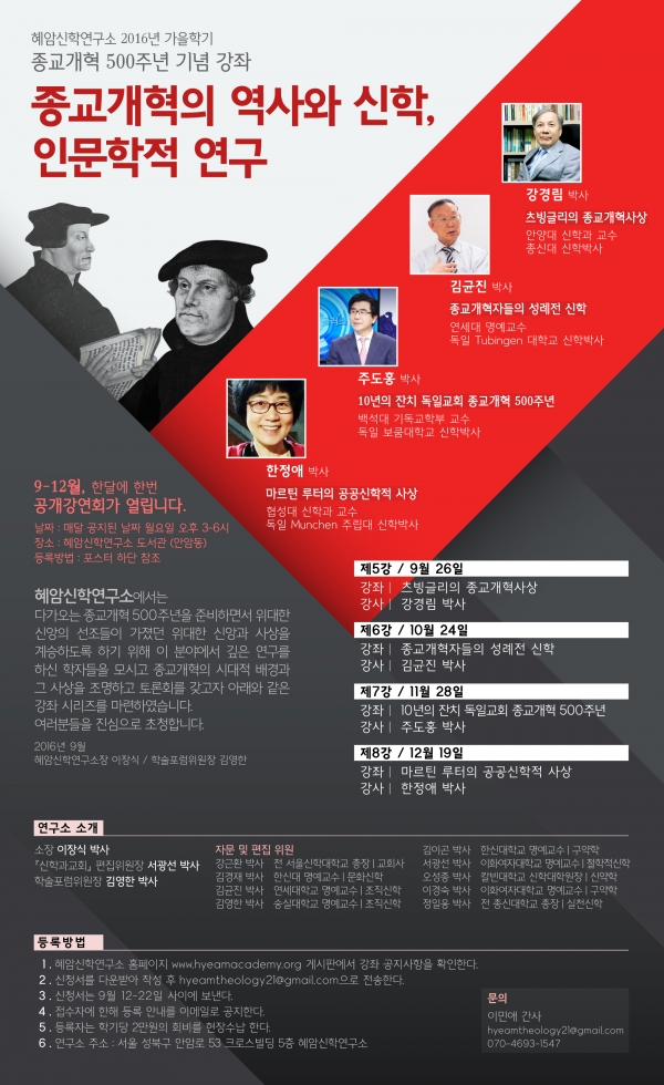 혜암 종교개혁500주년 강좌 주도홍 교수