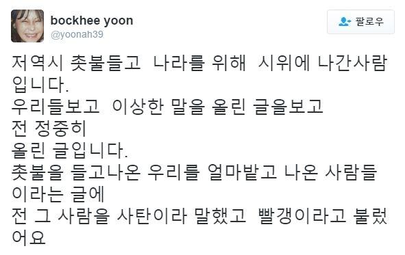 yoonbok