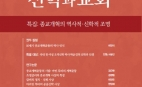 신학과교회 6호