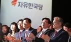 자유한국당