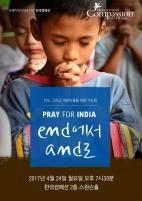 인도아동 기도회