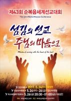 순복음세계선교대회