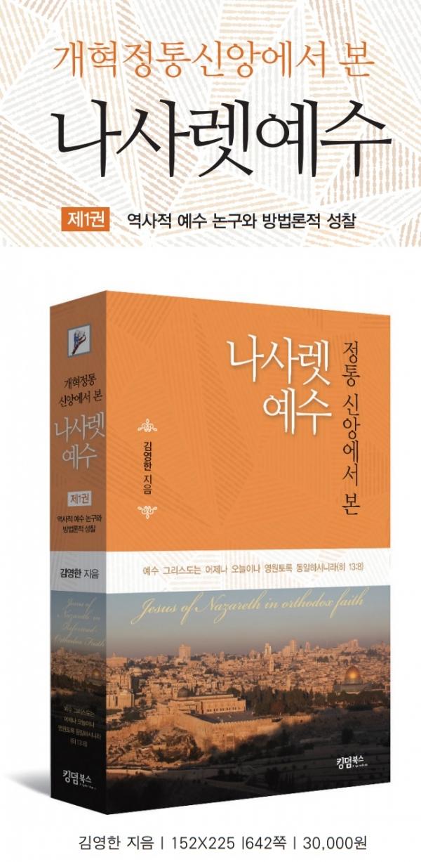 김영한 나사렛 예수