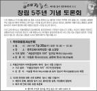 예장뉴스 토론회