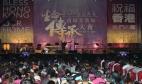 홍콩대성회