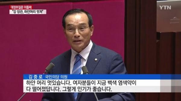 kimjoongro