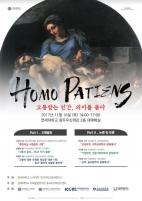 homopatiens