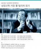 김경재 박사의 <상징신학 거장 폴 틸리히 읽기>