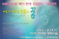 문익환 목사 탄생 100주년