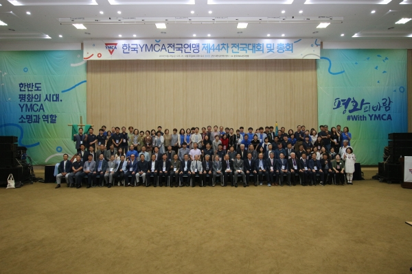 한국YMCA 전국대회