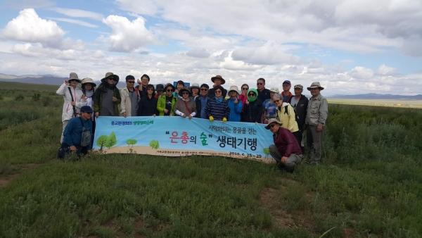 몽골 은총의 숲 순례