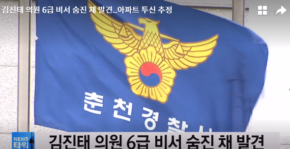 김진태 비서