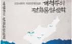 복음주의 김영한 박사, 선진사회적 자유민주통일론 제시