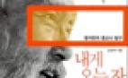 한국이 낳은 종교사상가 함석헌 '시인'으로서의 면모는
