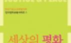 한국기독교교회협의회 정평위, 평화교육의 새 장(場) 열다