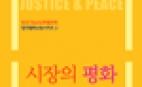 NCCK 정평위, 『시장의 평화 나의 평화』 출간