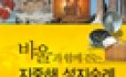 서울장신대 신약학 교수 조광호의 신간