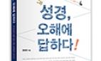 [북 리뷰]  한국교회의 바탕은 성경인가?