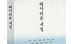 [북리뷰] 세월호 참사, 영적 리트머스 시험지