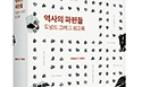 [북리뷰]  퇴역 외교관의 남북관계 정책 조언