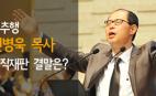 [카드뉴스] 성추행 전병욱 목사 면직재판 결말은?