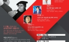 혜암 종교개혁500주년 강좌 한정애 교수
