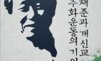 김재준 통사
