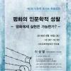 이삼열 평화 강연