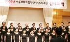 서울모테트합창단 감사의 밤 열어